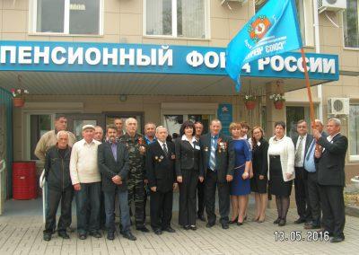 ПФ РФ - надежный партнер