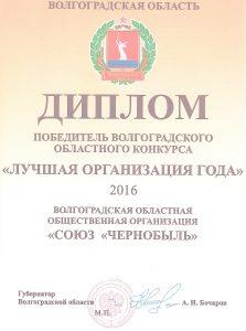 Победители Волгоградского областного конкурса