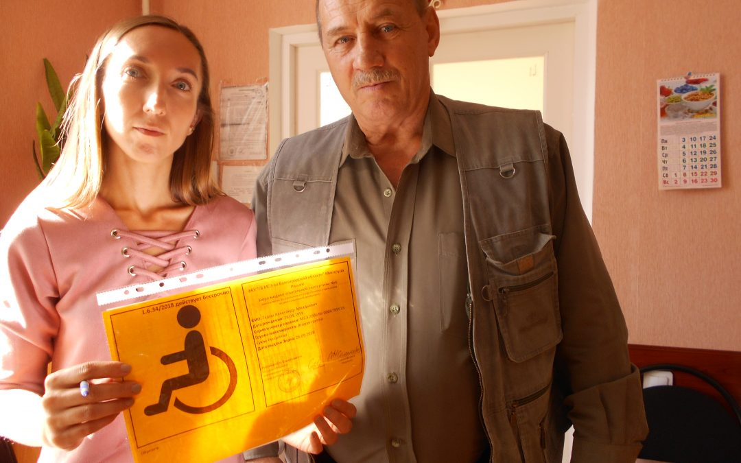 Вручен знак «Инвалид» под номером 1