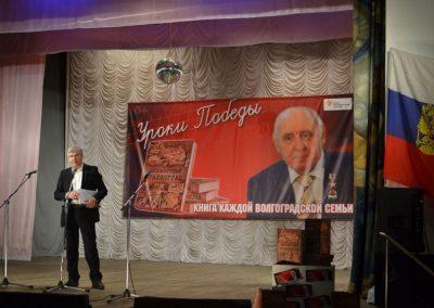 Урок Победы с книгой «Бессмертный Сталинград»