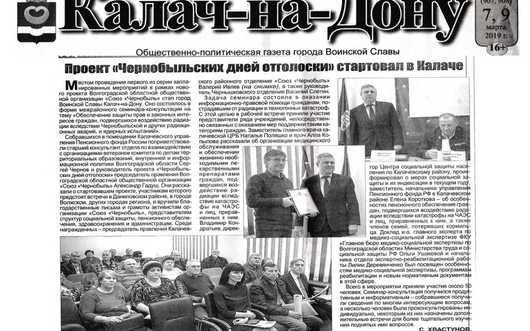 Проект «Чернобыльских дней отголоски» стартовал в Калаче