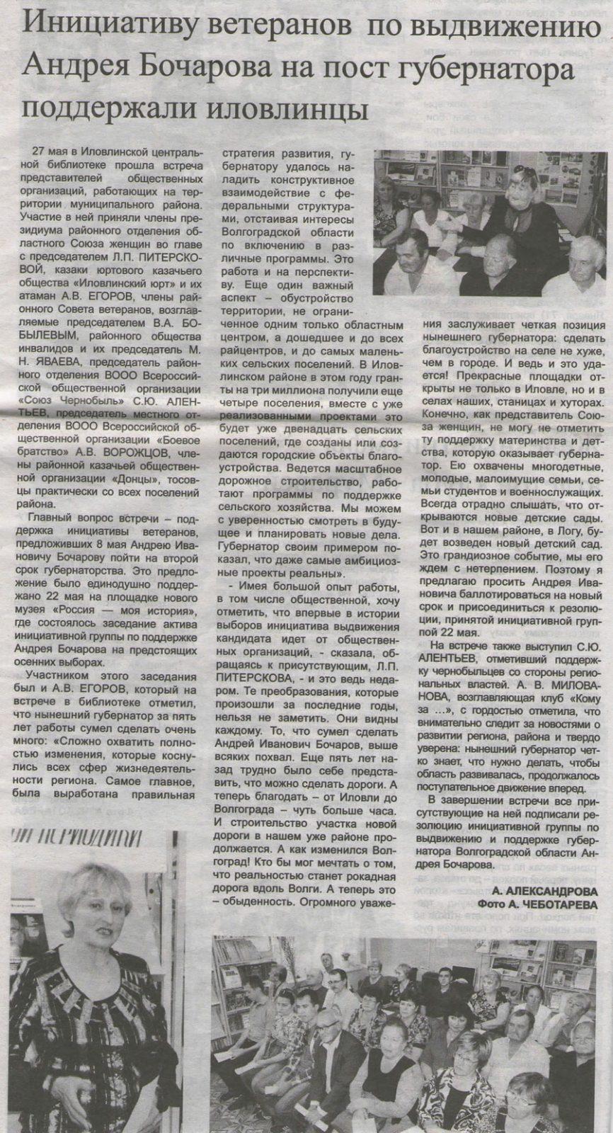 Инициативу ветеранов по выдвижению Андрея Бочарова на пост губернатора поддержали иловлинцы