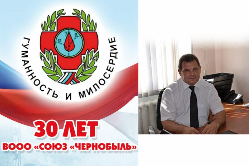 Уважаемые члены Волгоградской областной общественной организации «Союз «Чернобыль»
