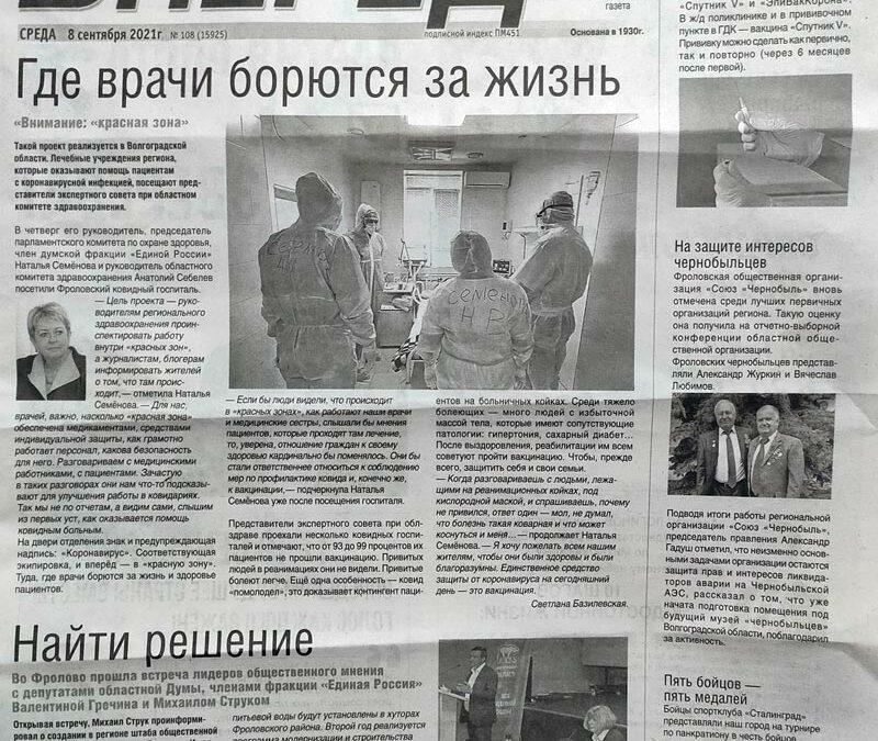 На защите интересов чернобыльцев